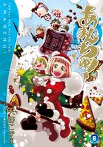 Amanchu (manga) - Volume 8 (Front Cover)