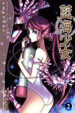 Amanchu (manga) Taiwan Volume 2 (Front Cover)