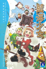 Amanchu (manga) Taiwan Volume 8 (Front Cover)