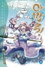 Amanchu (manga) Korean Volume 9 (Front Cover)