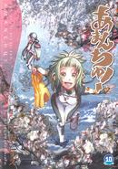 Amanchu (manga) - Volume 10 (Front Cover)