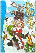 Amanchu (manga) Korean Volume 8 (Front Cover)