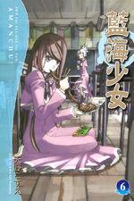 Amanchu (manga) Taiwan Volume 6 (Front Cover)
