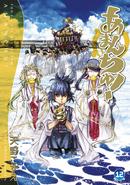 Amanchu (manga) - Volume 12 (Front Cover)