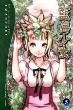 Amanchu (manga) Taiwan Volume 5 (Front Cover)