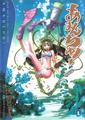 Amanchu (manga) - Volume 1 (Front Cover)