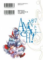 Amanchu (manga) - Volume 7 (Back Cover)