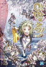 Amanchu (manga) Korean Volume 10 (Front Cover)
