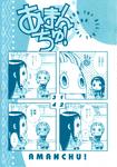 Amanchu (manga) - Volume 1 Bonus Comic