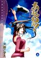 Amanchu (manga) - Volume 3 (Front Cover)