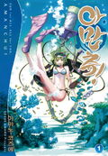 Amanchu (manga) Korean Volume 1 (Front Cover)