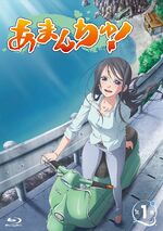 Amanchu (Anime) - Bluray 1 (Season 1)