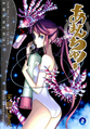 Amanchu (manga) - Volume 2 (Front Cover)