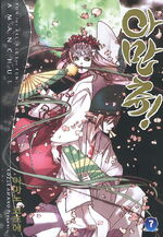Amanchu (manga) Korean Volume 7 (Front Cover)