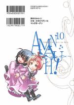 Amanchu (manga) - Volume 10 (Back Cover)