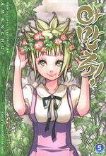 Amanchu (manga) Korean Volume 5 (Front Cover)
