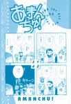 Amanchu (manga) - Volume 2 Bonus Comic