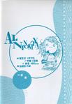 Amanchu (manga) - Volume 4 Ai Ninomiya Bio