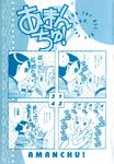 Amanchu (manga) - Volume 3 Bonus Comic