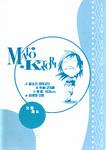 Amanchu (manga) - Volume 3 Mato Katori Bio