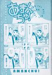 Amanchu (manga) - Volume 4 Bonus Comic