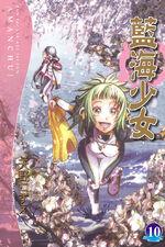 Amanchu (manga) Taiwan Volume 10 (Front Cover)