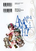 Amanchu (manga) - Volume 4 (Back Cover)