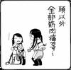 Amanchu (manga) - Chapter 8 minicomic 1