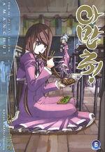 Amanchu (manga) Korean Volume 6 (Front Cover)