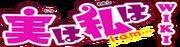 Jitsu wa Watashi wa logo