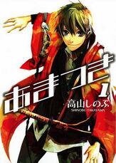 Amatsuki vol01
