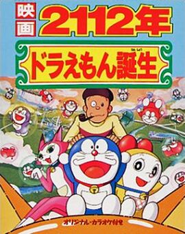 2112 the birth of doraemon poster japanese