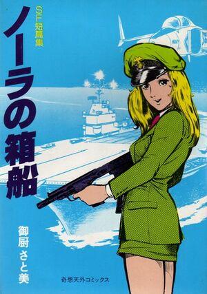 Nora no hakobune manga cover