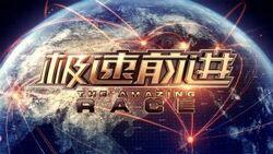 TARlogo-China (2nd)