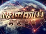 The Amazing Race 1 (China)
