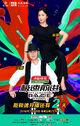 CNS3 JinXingHeinz