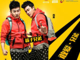 Xiao Yang & Wang Taili
