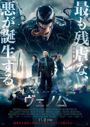 Venom Japanese Theatrical poster