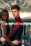 The Amazing Spider-Man 3 - Taiwanese Teaser Poster