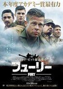Fury (David Ayer – 2014) poster 7