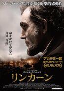 Lincoln (Steven Spielberg – 2012) poster 3