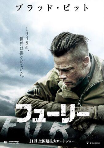 File:Fury (David Ayer – 2014) poster 6.jpg