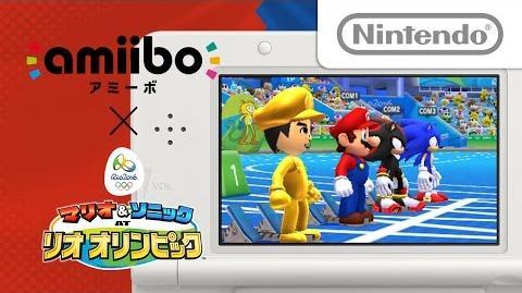 Amiibo × マリオ&ソニック AT リオオリンピック™ 紹介映像