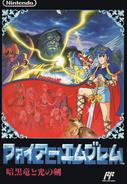 Caja de Fire Emblem Ankoku Ryū to Hikari no Tsurugi