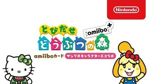 「とびだせ どうぶつの森 amiibo 」 amiiboカード サンリオキャラクターズコラボ 紹介映像