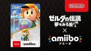 Amiibo × ゼルダの伝説 夢をみる島 紹介映像
