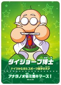 Amiibo Dr. Daijōbu - Serie Jikkyō Powerful Pro Yakyū