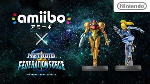 Amiibo × メトロイドプライム フェデレーションフォース 紹介映像