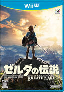 Caja de The Legend of Zelda - Breath of the Wild (Japón)
