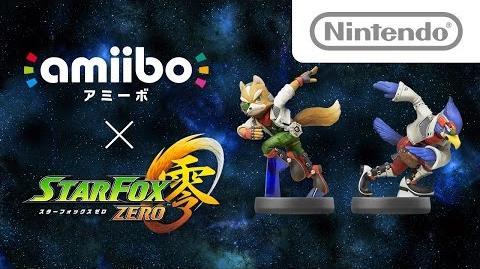 Amiibo × スターフォックス ゼロ 紹介映像